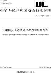 DL/T 1242—2013 ±800kV直流线路带电作业技术规范