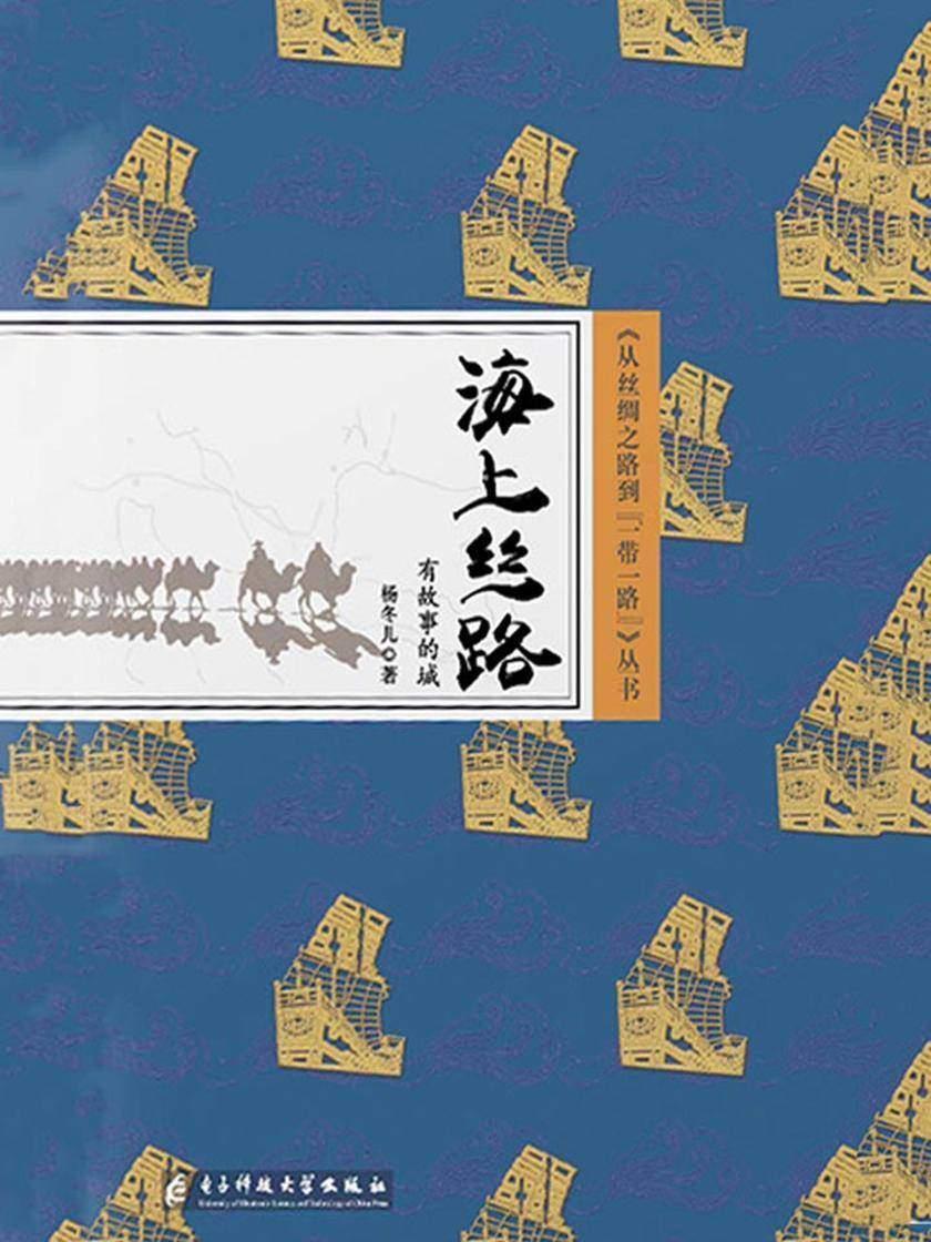 海上丝路——有故事的城