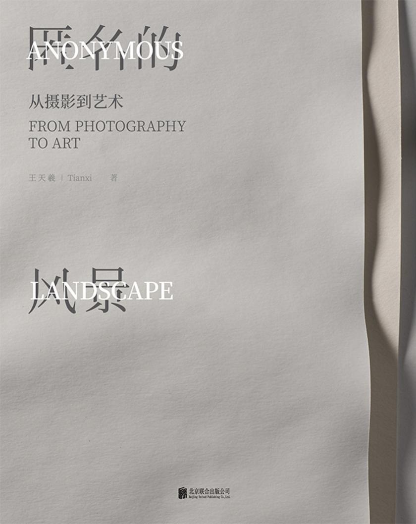 匿名的风景: 从摄影到艺术
