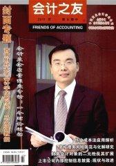 会计之友 旬刊 2011年23期(电子杂志)(仅适用PC阅读)
