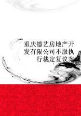 重庆德艺房地产开发有限公司不服执行裁定复议案