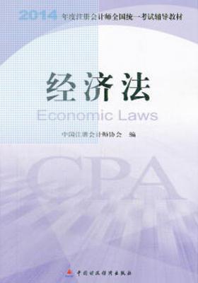 经济法(2014注考教材)