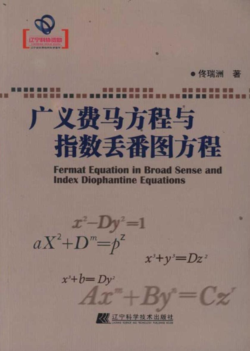 广义费马方程与指数丢番图方程(仅适用PC阅读)