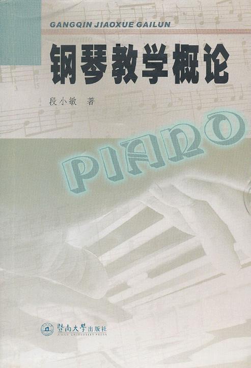 钢琴教学概论