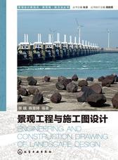 景观工程与施工图设计