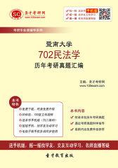 暨南大学702民法学历年考研真题汇编