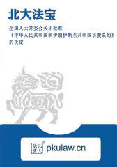 全国人大常委会关于批准《中华人民共和国和伊朗伊斯兰共和国引渡条约》的决定