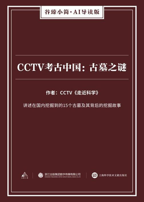 CCTV考古中国:古墓之谜(谷臻小简·AI导读版)