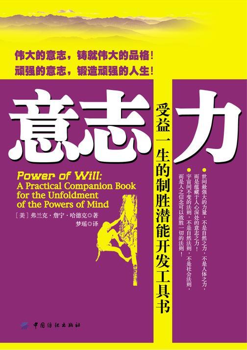 意志力:受益一生的潜能开发工具书