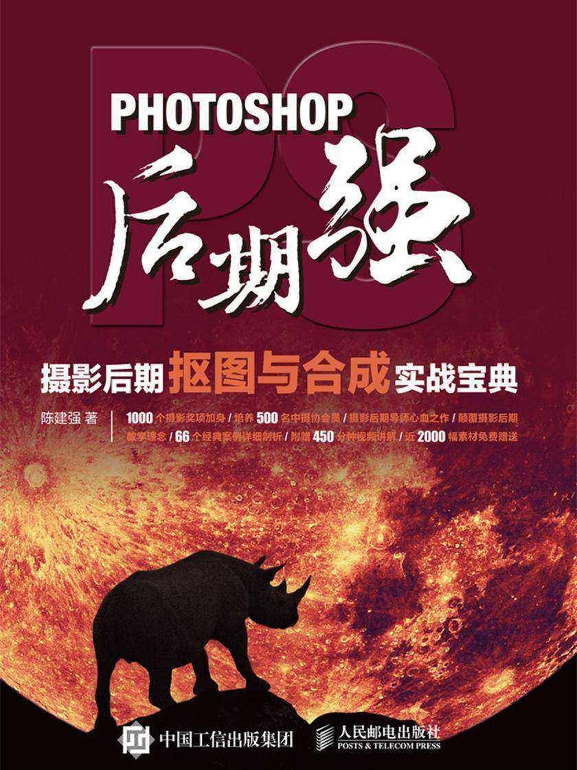 Photoshop后期强:摄影后期抠图与合成实战宝典