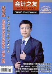 会计之友 旬刊 2011年19期(电子杂志)(仅适用PC阅读)