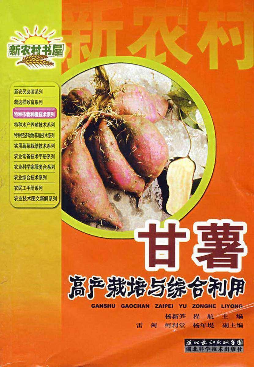 甘薯高产栽培与综合利用