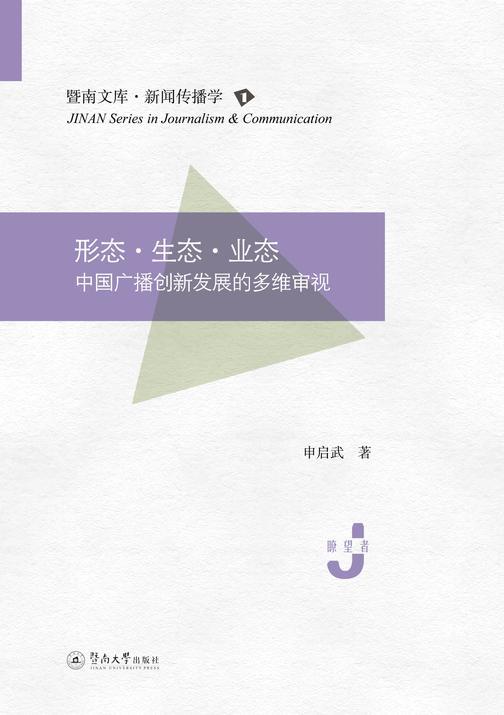 暨南文库.新闻传播学·形态 生态 业态—中国广播创新发展的多维审视