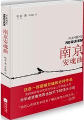 南京安魂曲(美国 杰出的华裔作家哈金数年沥血之作!余华亲笔写序隆重推荐!)(试读本)