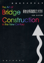 新世纪桥梁建筑艺术赏析