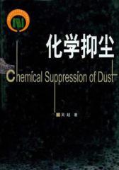 化学抑尘(仅适用PC阅读)