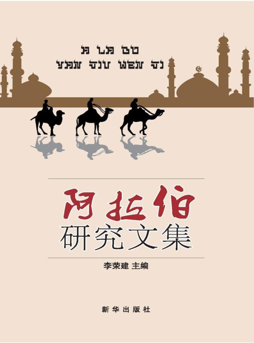 阿拉伯研究文集