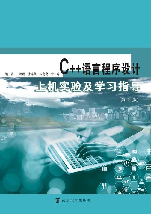 C++语言程序设计上机实验及学习指导 第2版