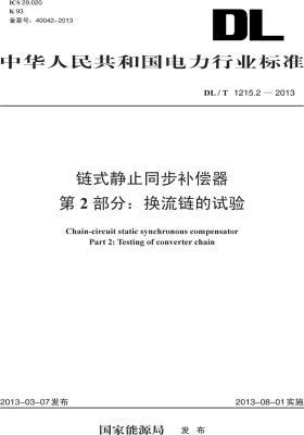 DL/T 1215.2—2013 链式静止同步补偿器 第2部分:换流链的试验