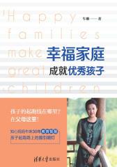 幸福家庭成就优秀孩子