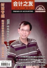 会计之友 旬刊 2011年13期(电子杂志)(仅适用PC阅读)