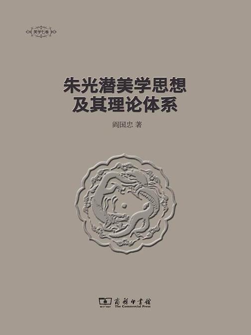 朱光潜美学思想及其理论体系