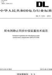 DL/T 1216—2013 配电网静止同步补偿装置技术规范