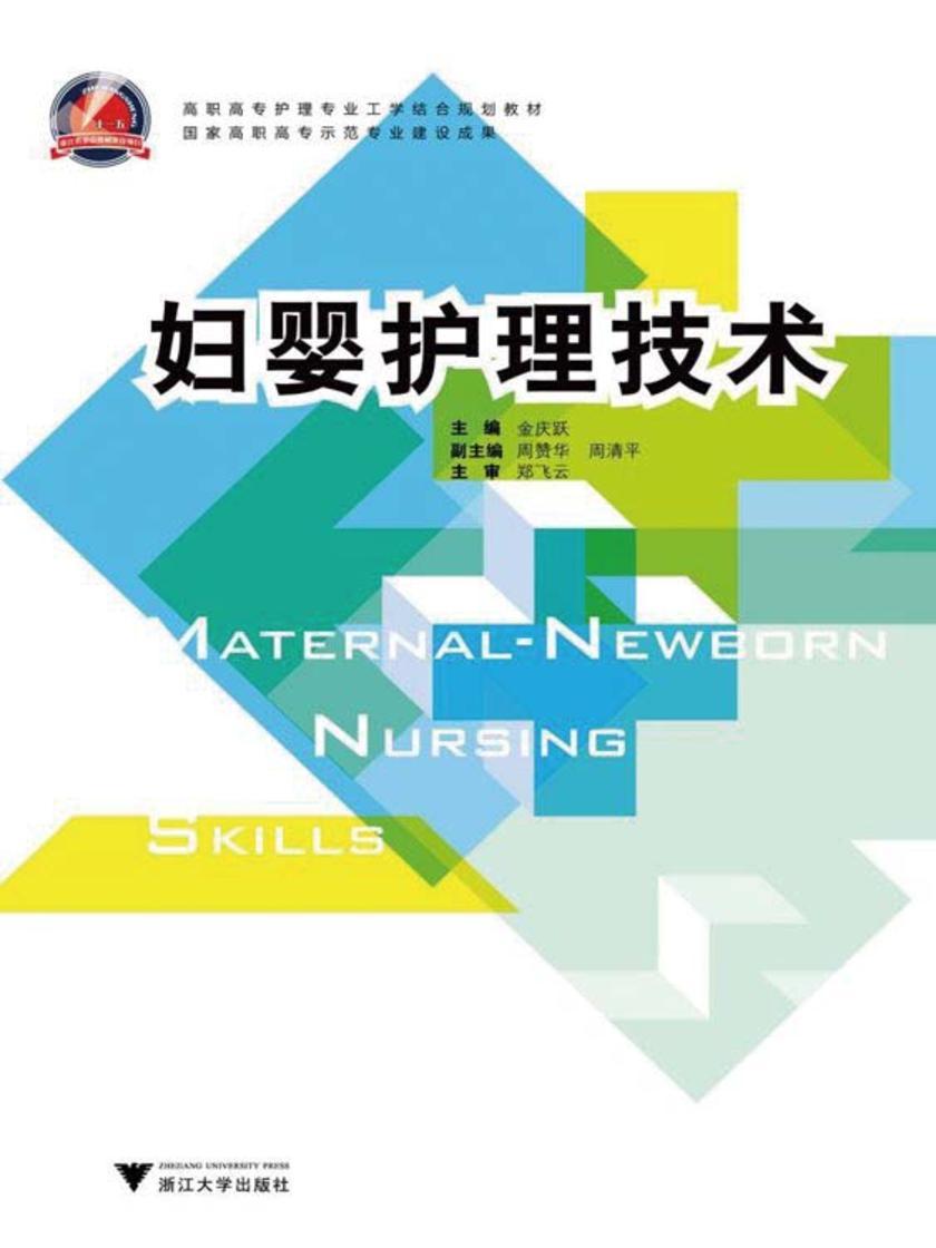 妇婴护理技术