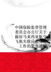中国保险监督管理委员会办公厅关于做好马来西亚航空飞机失联应急处置工作的紧急通知