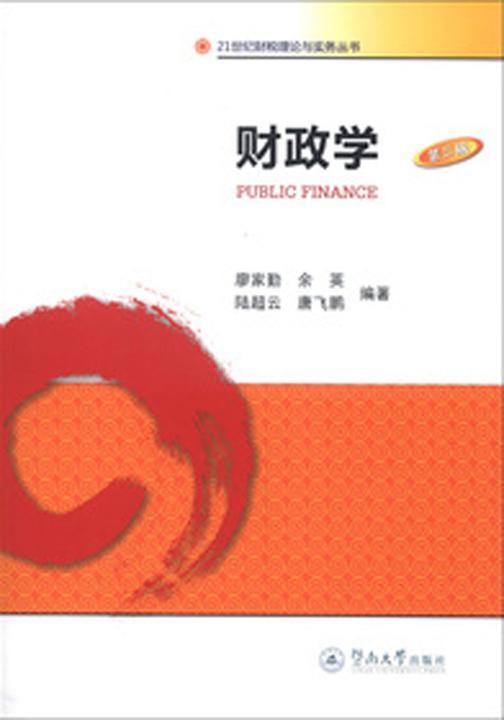 21世纪财税理论与实务丛书·财政学(第三版)