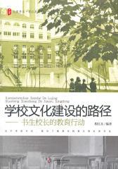 学校文化建设的路径(大夏书系)