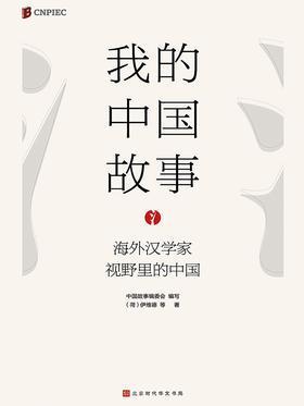 我的中国故事:海外汉学家视野里的中国(国内首次聚焦海外汉学家和翻译家,着重体现他们为中外文化的沟通与交流以及他们与中国结缘的故事集。)