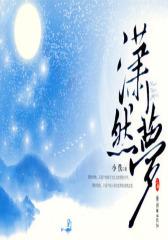 潇然梦(上部)(试读本)