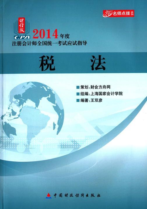税法(财经版2014注会应试指导)