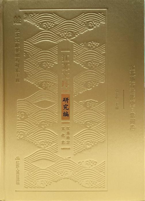 江苏地方文化史.常州卷