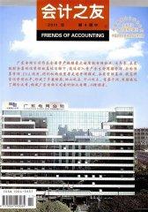 会计之友 旬刊 2011年11期(电子杂志)(仅适用PC阅读)