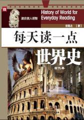 每天读一点世界史(古代卷)