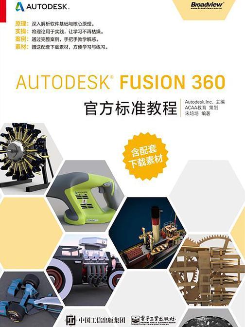 Autodesk Fusion 360官方标准教程