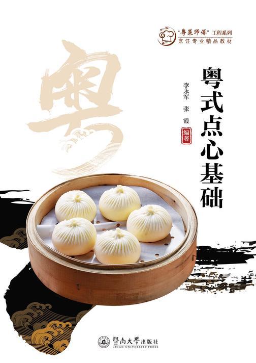 """""""粤菜师傅""""工程系列.烹饪专业精品教材·粤式点心基础"""