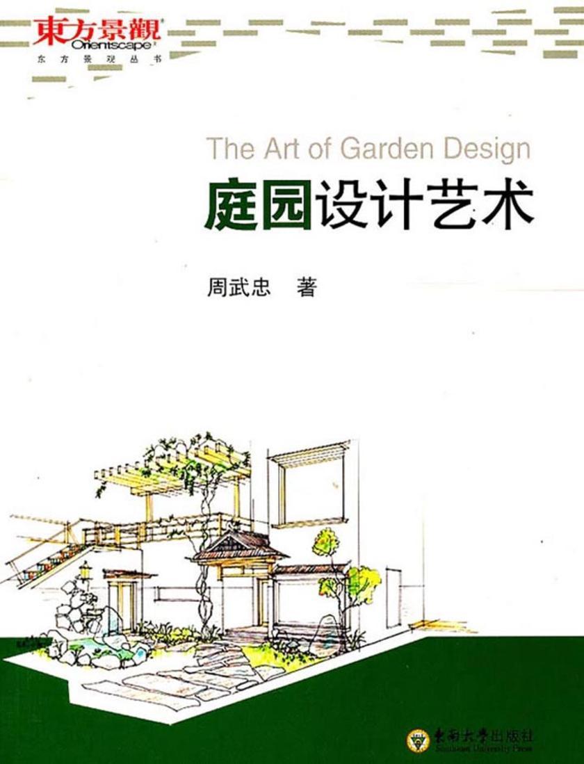 庭园设计艺术