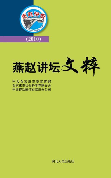 燕赵讲坛文粹(2010)