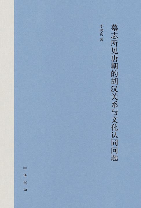 墓志所见唐朝的胡汉关系与文化认同问题(精)