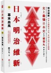 日本明治维新·幕末血风(试读本)