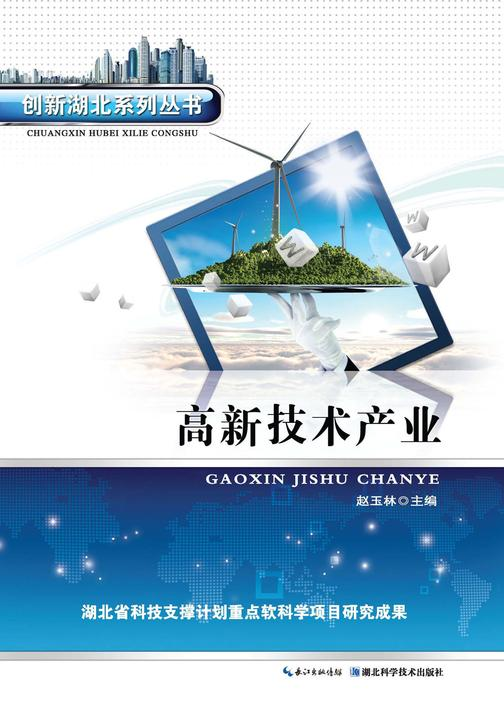 高新技术产业:创新湖北系列丛书