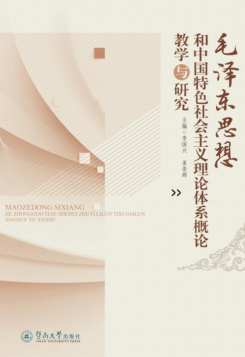 *思想和中国特色社会主义理论体系概论教学与研究