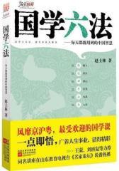国学六法——每天都能用到的中国智慧(试读本)
