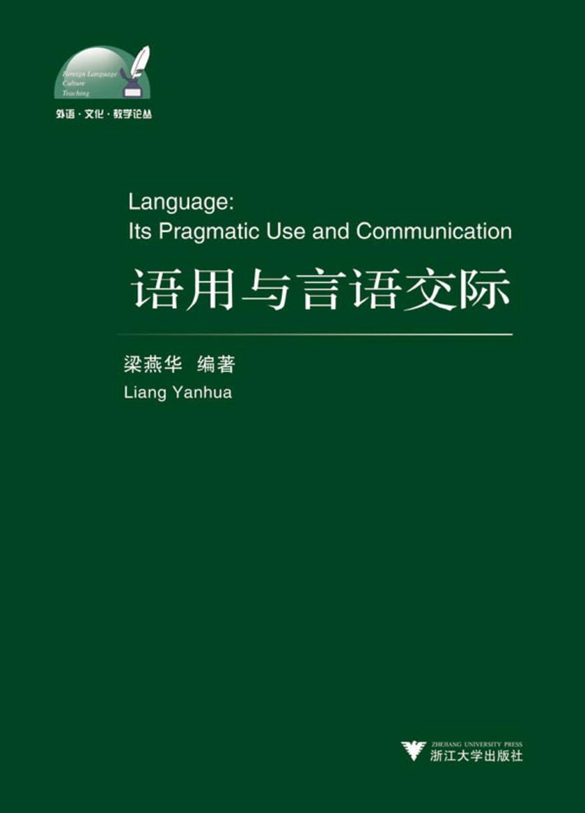 语用与言语交际(仅适用PC阅读)