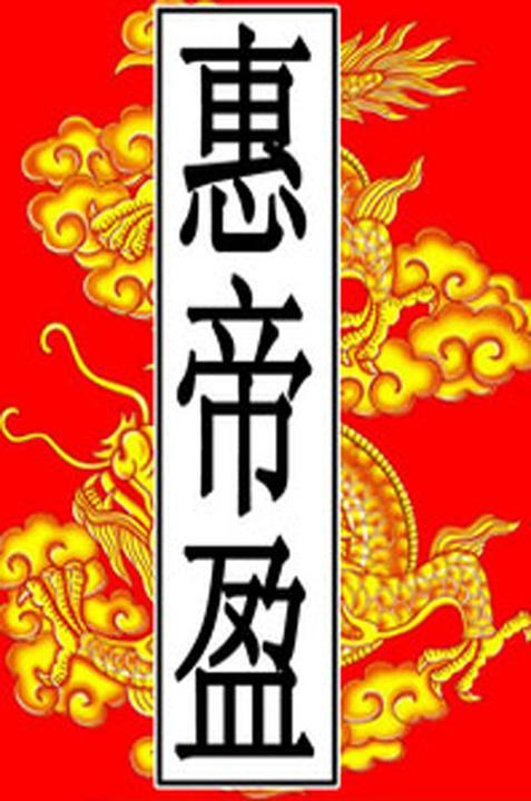 西汉-惠帝盈