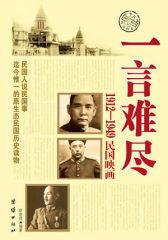 一言难尽1912-1949民国映画(试读本)