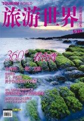 旅游世界 月刊 2011年03期(电子杂志)(仅适用PC阅读)